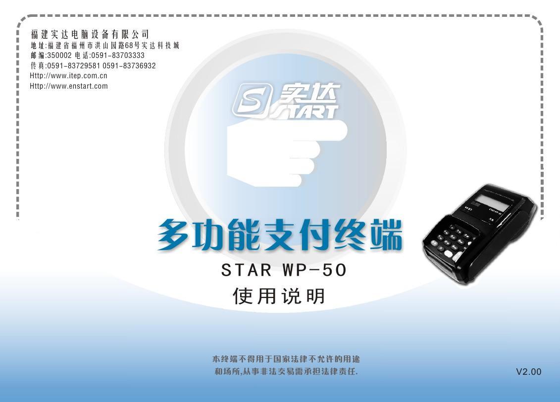 STAR WP-50使用说明书V2.0