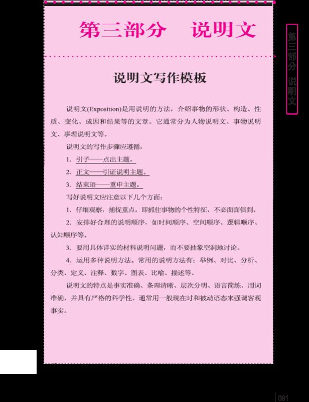说明文--高中英语作郑州怎么样外国语高中文秀图片