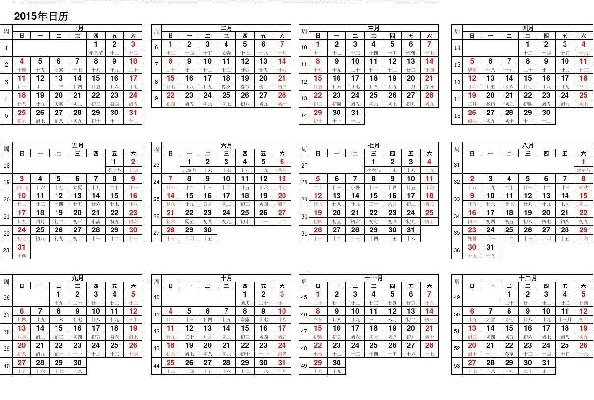 2020年日历带周数图片