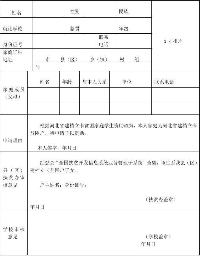 河北省建档立卡贫困家庭学生资助申请表