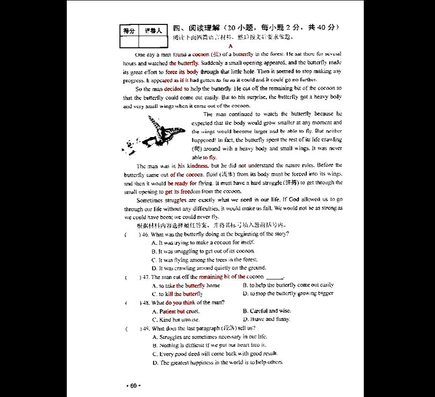 2012年河南省学业答案初中v学业排行英语水平及试题舟山中考初中定海图片