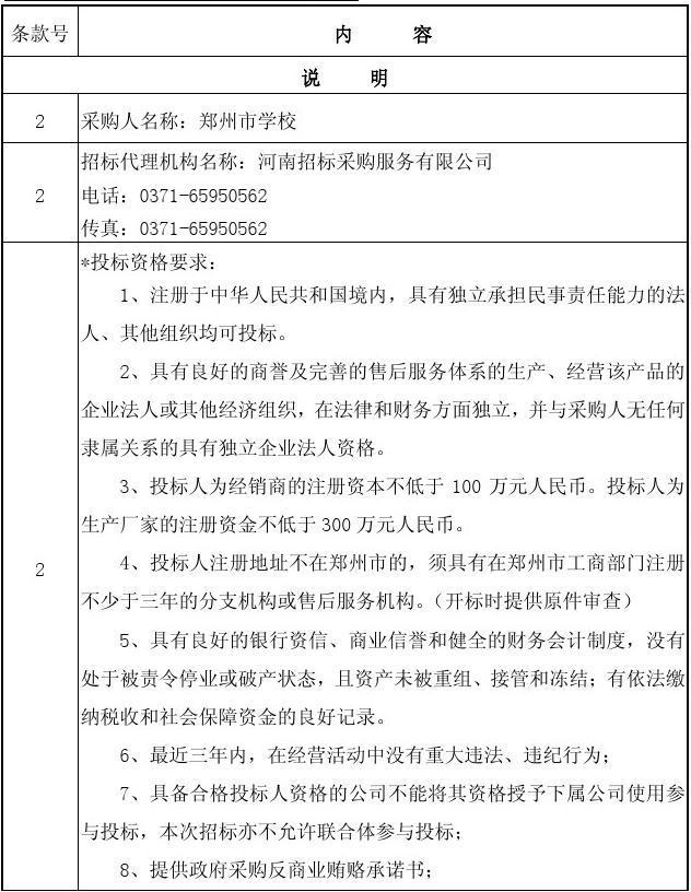 鄭州學校招標商務要求及評分辦法