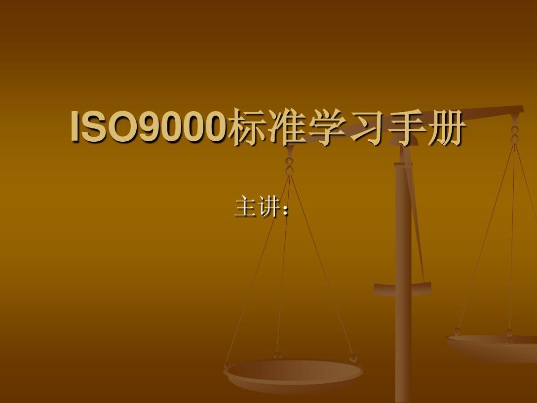 物业管理ISO9000学习手册