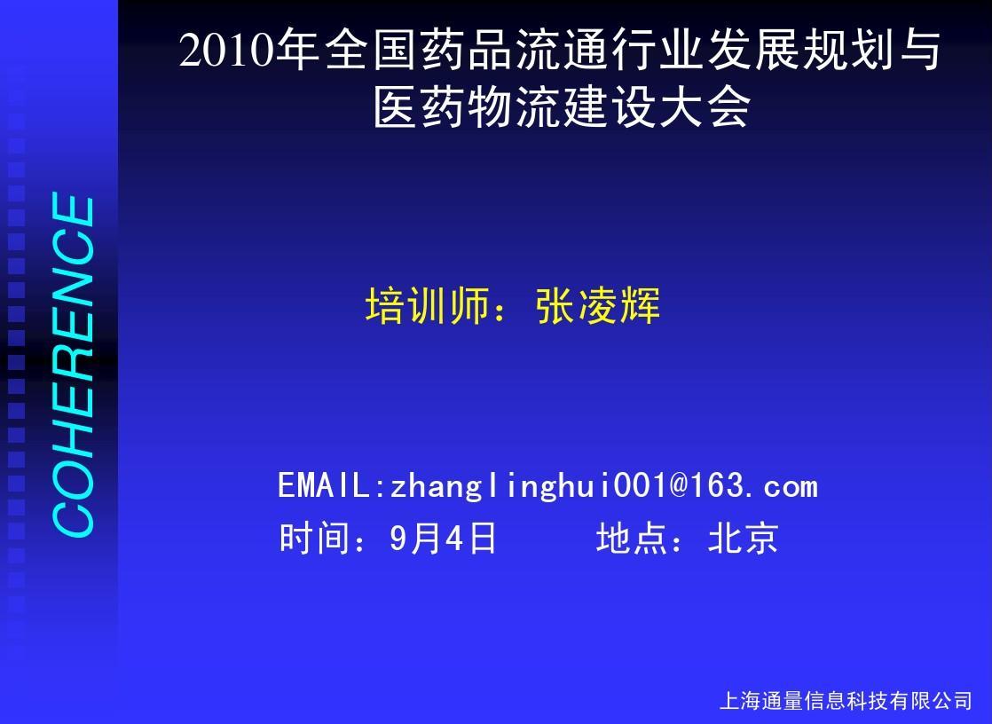 2010年全国药品流通行业发展规划与医药物流建设大会--培训师:张凌辉