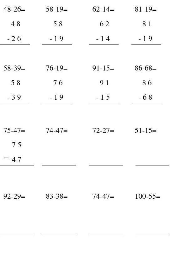 100以内进位加法退位减法竖式练习答案图片