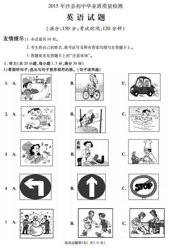 福建省三明市沙县2015年九年级英语学业质量检测试题