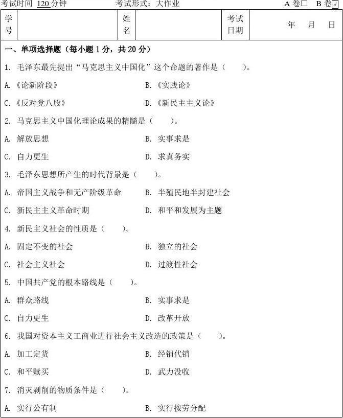 毛泽东思想中国特色社会主义理论体系概论B卷