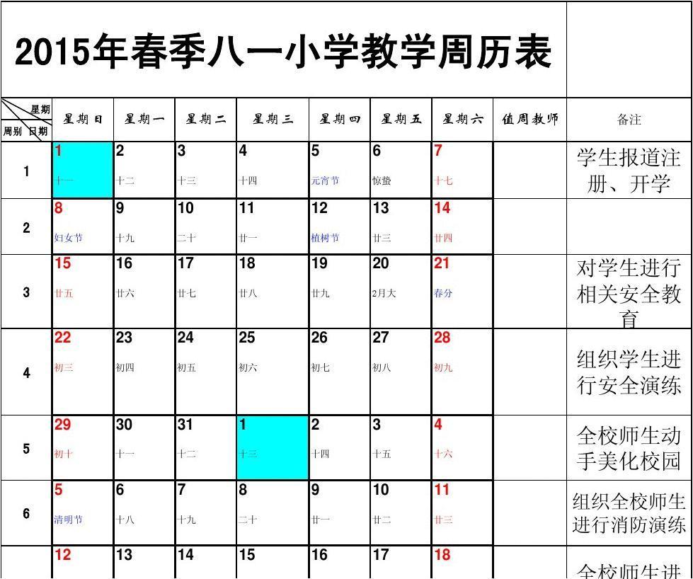 2014年秋季学期中小学教学周历表(A4纸张免费版)