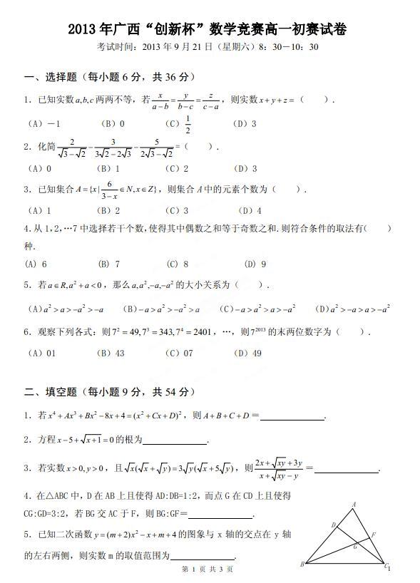"""广西省2013年""""创新杯""""高一数学竞赛初赛试卷(扫描版,含答案解析)"""