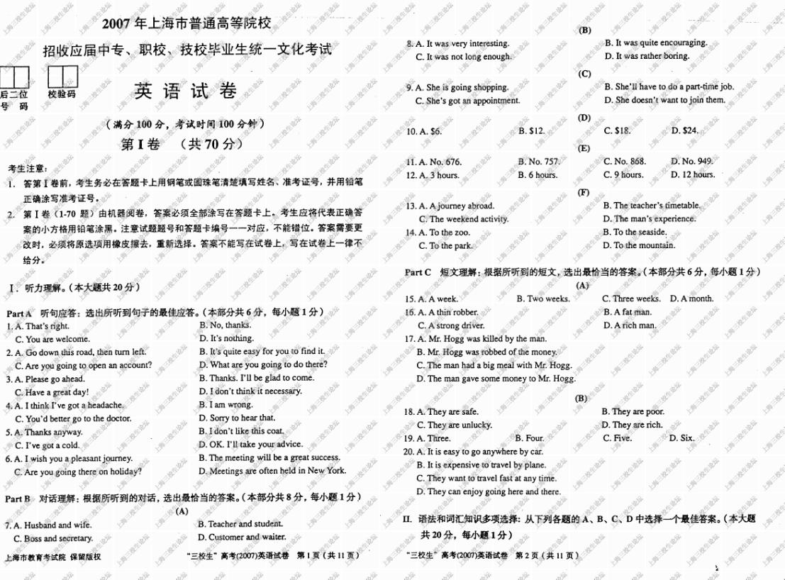 07年上海三校生英语高考真题