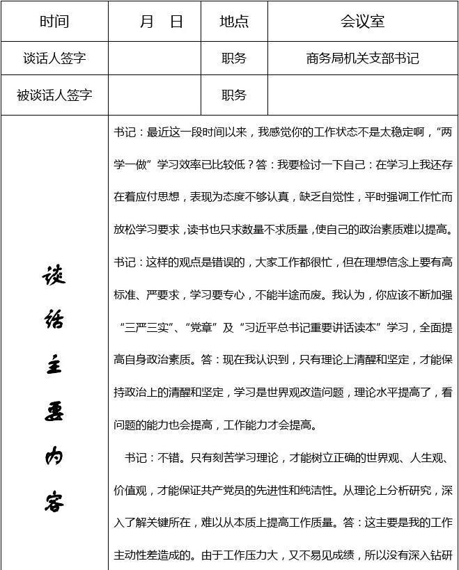 党员谈心谈话记录 (11) - 副本