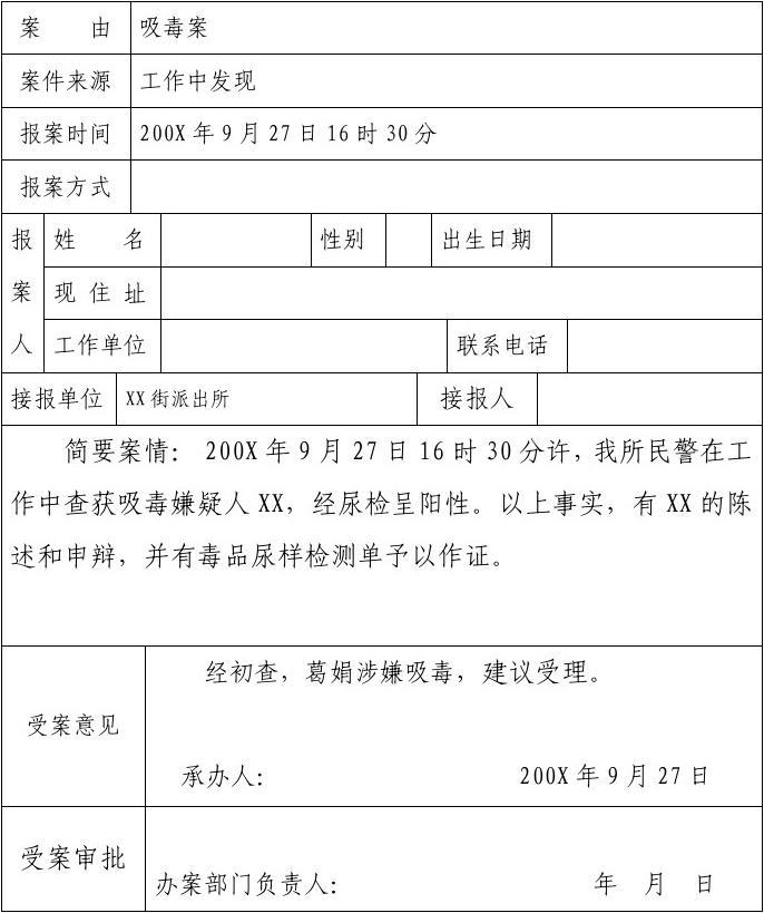 案件受理条件_东莞案件受理查询网_案件受理登记表样本
