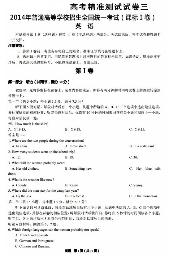 2014年高考精准测试试卷三(全国Ⅰ卷)英语试题 扫描版含答案