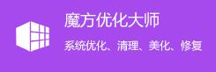 Windows 8.1 简体中文专业版中文版