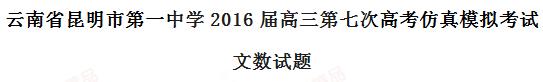 精品解析云南省昆明市第一中学2016届高三第七次高考仿真模拟考试文数试题解析(解析版)答案