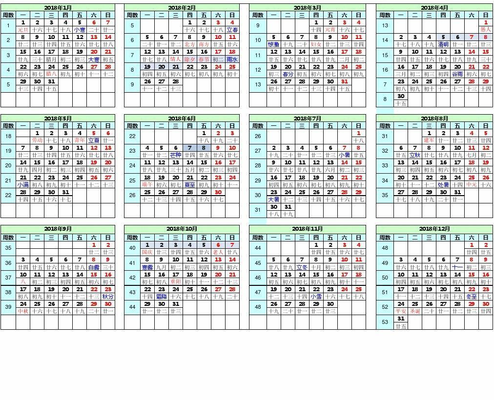 2018年日历表打印版_word文档在线阅读与下载_免费文档