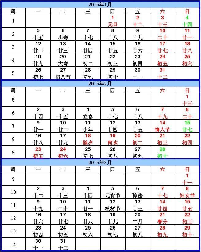 2015年日历(含周数,农历等)图片