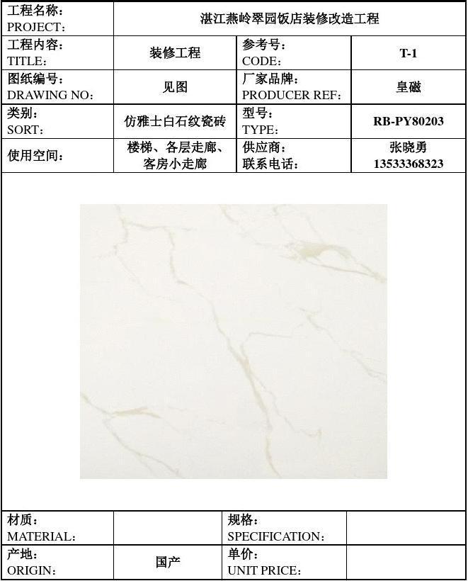4材料样板表(瓷砖)