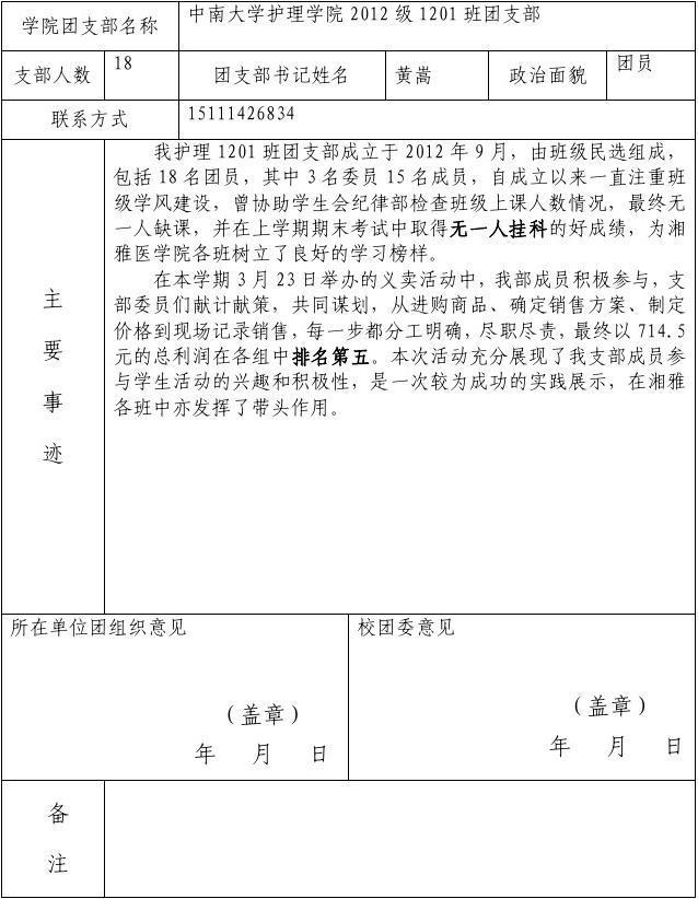 中南大学先进团支部申报表