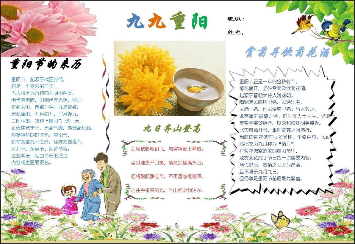赏菊并饮菊花酒 重阳节正是一年的金秋时节, 菊花盛开,据传赏菊及饮