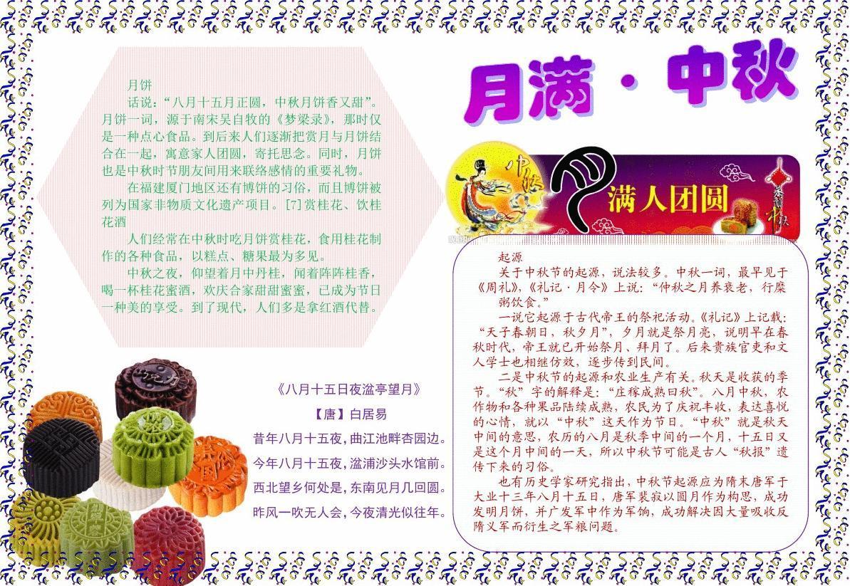 (最新)小学生手抄报中秋小报a4