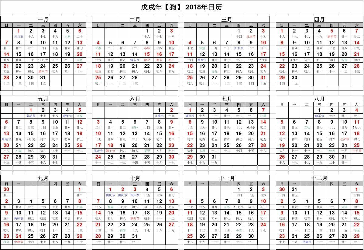 2018年日历-含农历-总表-记事-a4完美打印版