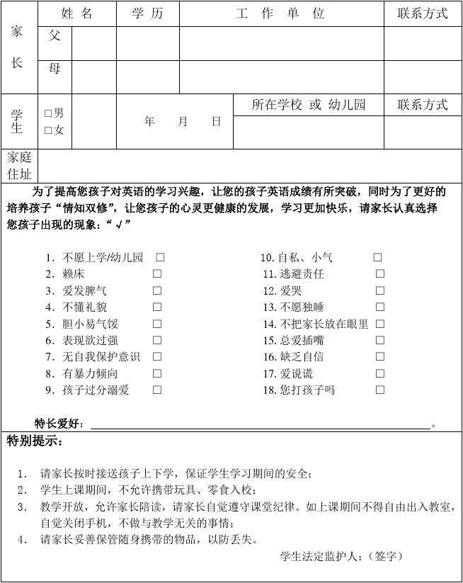 新生入学注册表