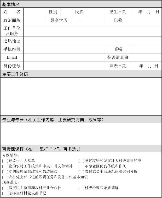基层党支部书记集中轮训班师资登记表