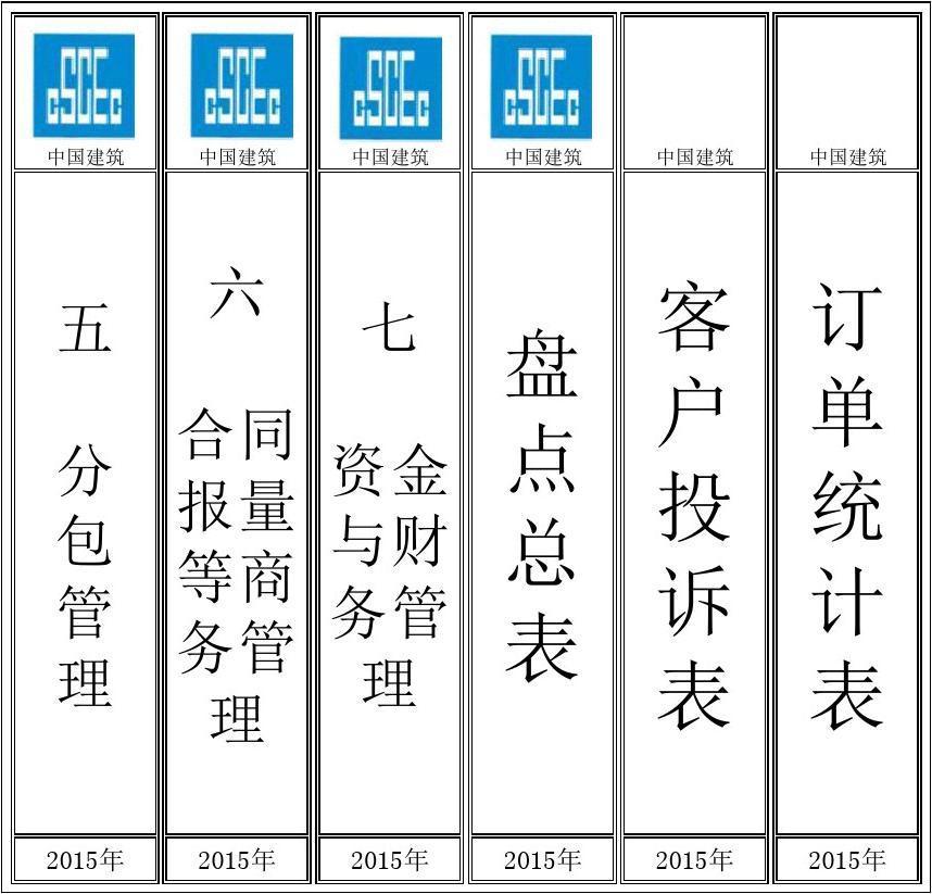 档案标签_档案盒标签模板(免费)_word文档在线阅读与下载_文档网