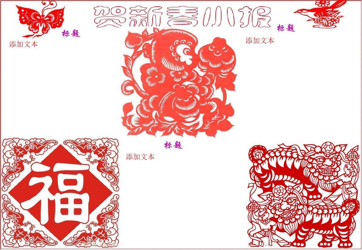 快乐春节剪纸主题电子小报手抄报模板a4模板横排可编辑打印