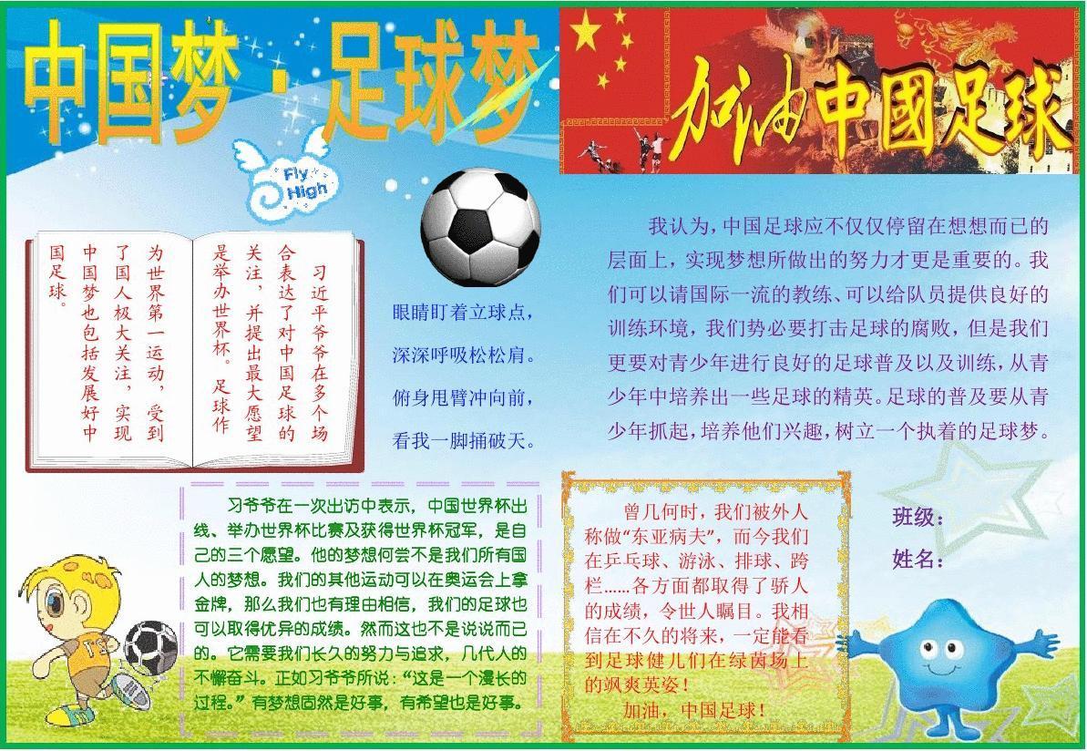 足球小报 足球梦中国梦小报 a4横排 电子小报手抄报word可编辑模板