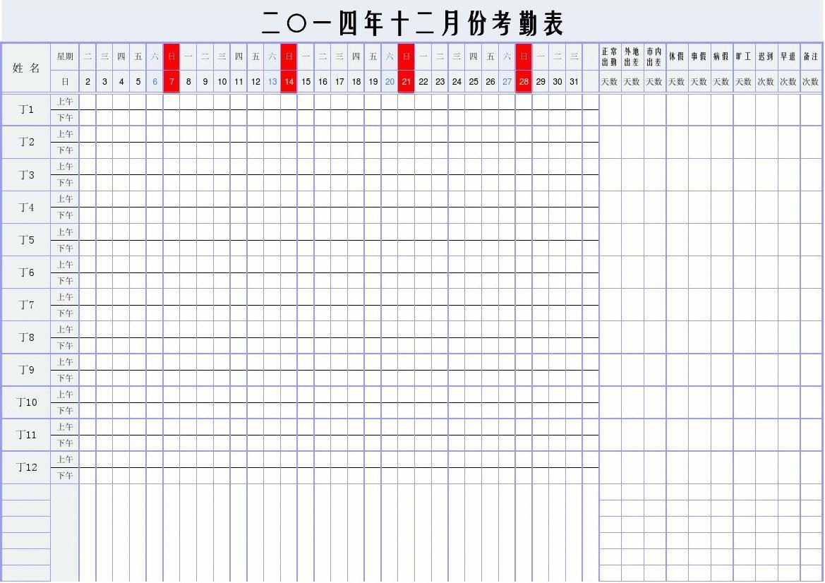 员工考勤表模板2