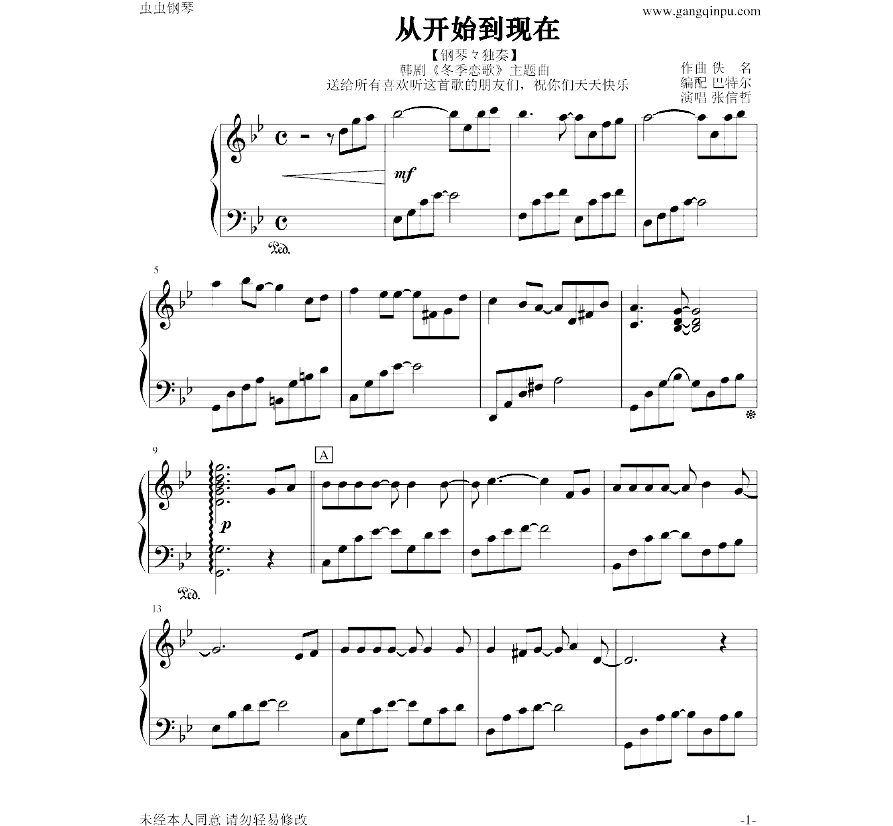 冬季恋歌-从开始到现在-张信哲-钢琴曲谱图片