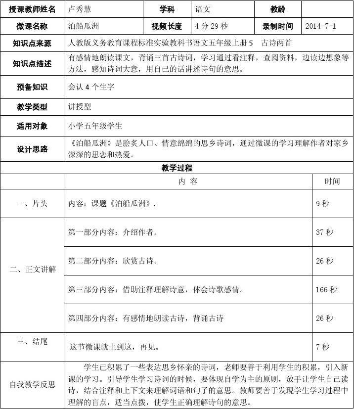 微课教学设计-福建省平台网络文档_word教研游戏ui设计师广州图片