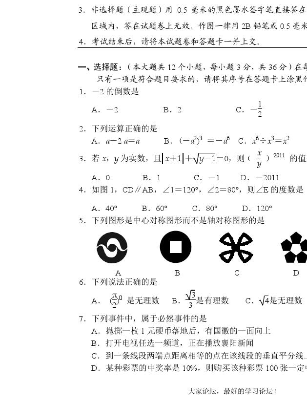2011年湖北省襄阳市中考数学试题及答案(word版)