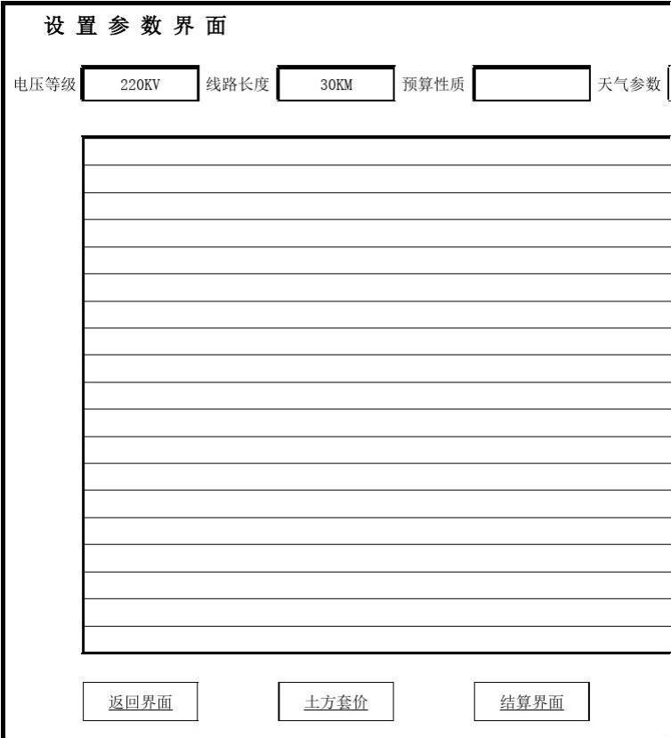 非常漂亮的Excel表格界面设计实例