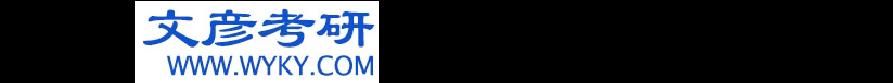 江西财经大学2014年硕士研究生入学考试初试参考书目(专业学位)_文彦考研