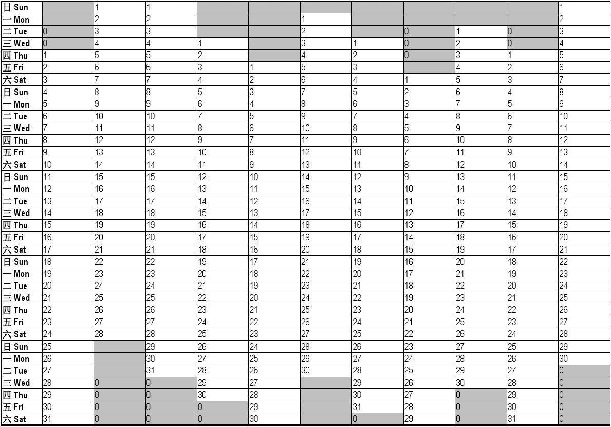 后三组六计划全天计划_2015-2016年年历-日历计划表
