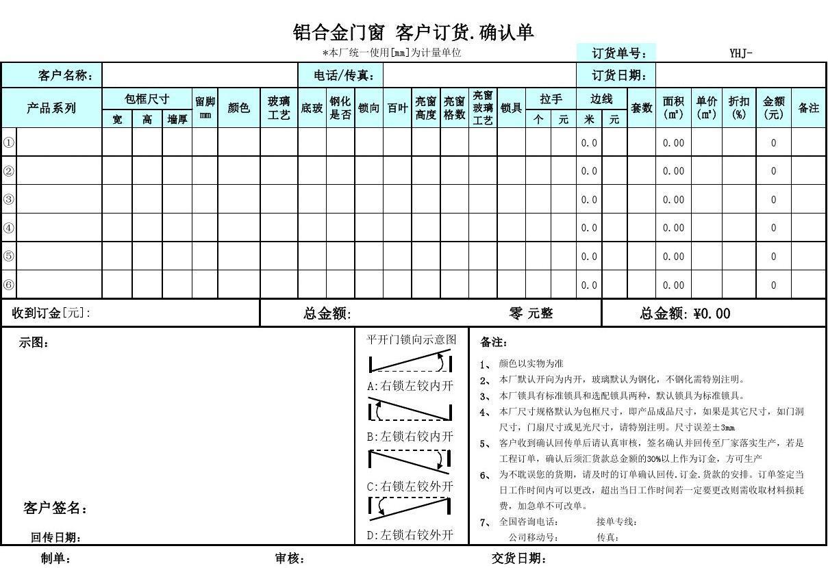 费.`�.���d�!깢�y/��!._免费文档 所有分类 表格/模板 表格类模板 铝合金门窗 客户订货单模板