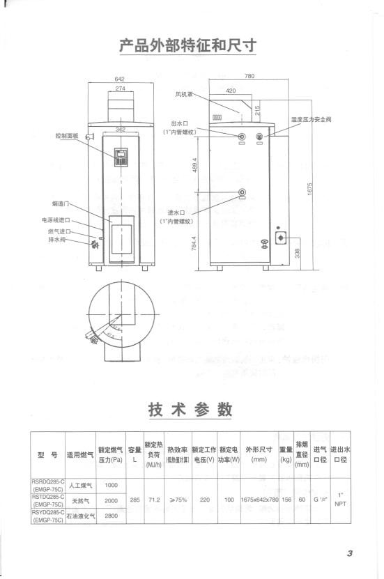 ao史密斯中央燃气热水器emgp-40 50 75c说明书图片