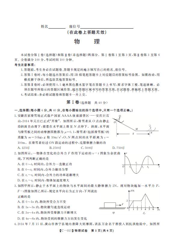安徽省方法v方法高三2015届物理高中第三次联有什么赚钱省级高中生图片