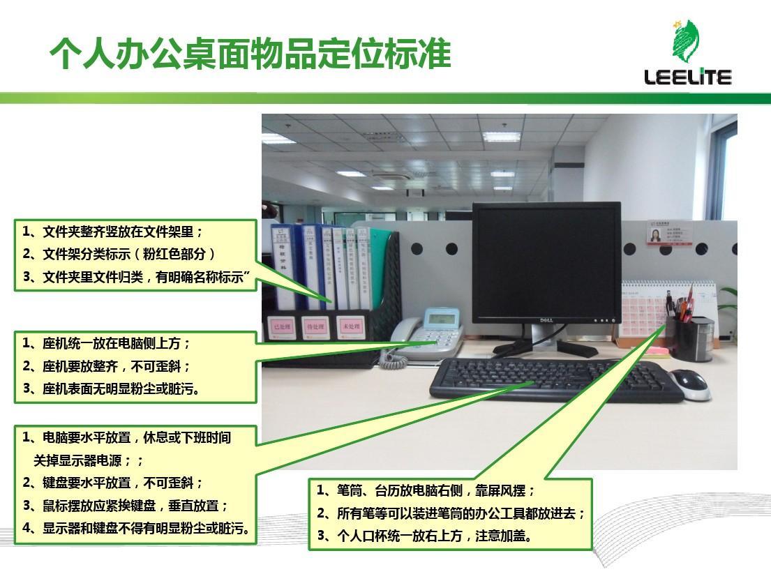 计划/解决方案 办公室5s标准及奖惩(图片)ppt  个人办公桌面物品定位图片