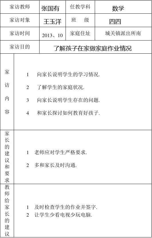 小学教师家访记录表