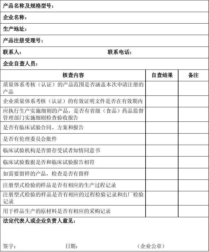 广东省第三类医疗器械产品注册申请资料自查报告