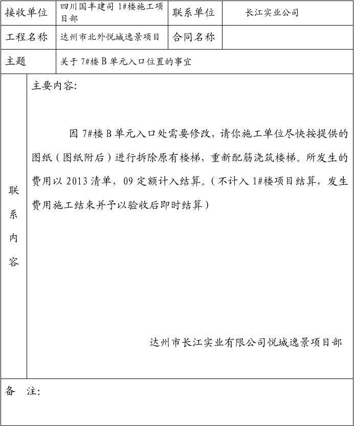 工程联系单模板(建设单位发文)