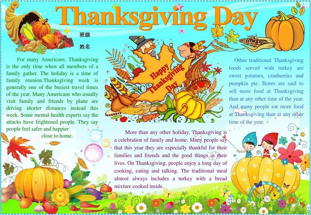 day5342a4感恩节电子小报成品,感恩父母手抄报模板,感恩老师电子简报