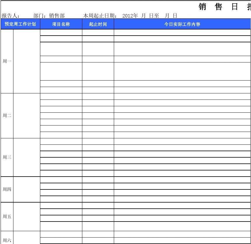 销售人员月总结范文_销售工作日报_文档下载