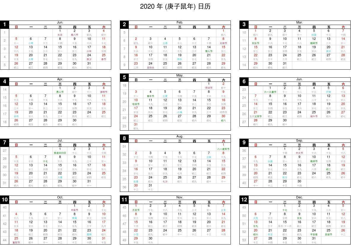 2020年月日历(含阴阳农历节气周数)Excel版