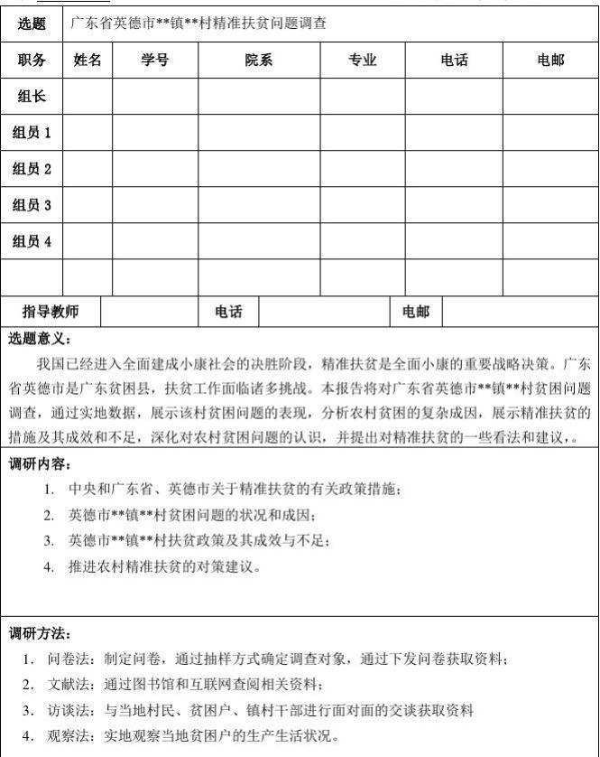 社会实践开题报告(范文)