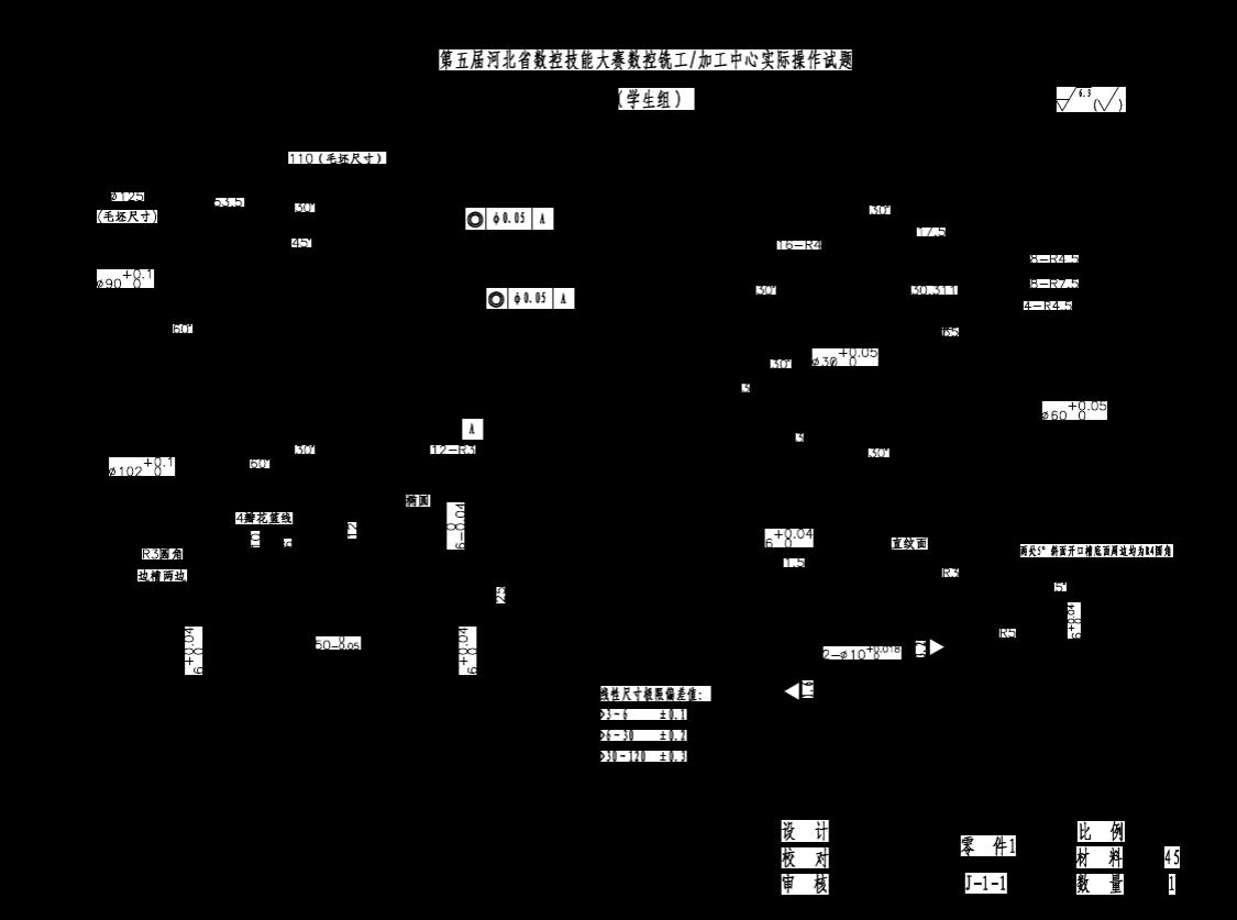 第五届河北省数控技能大赛数控铣工 加工中心实际操作试题_8750